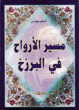 كتاب مسيرة الأرواح في عالم البرزخ أصغر بهمني